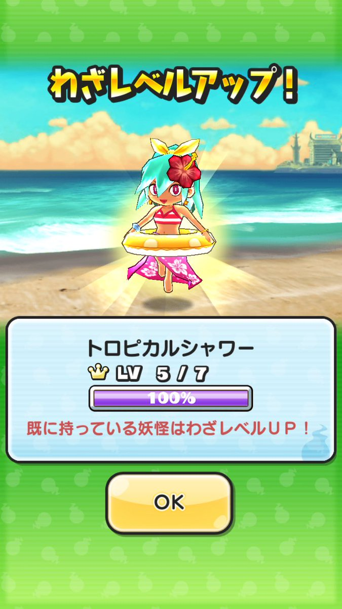 ビーチ姫が技レベル5達成です!^_^今日は好物ありで90戦して6体ドロップしました!(^^)平均すると15戦で1体なので