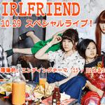 【あびこ祭アーティスト決定!】「GIRLFRIEND」代表曲:TVアニメ「双星の陰陽師」エンディングテーマ『15 / H