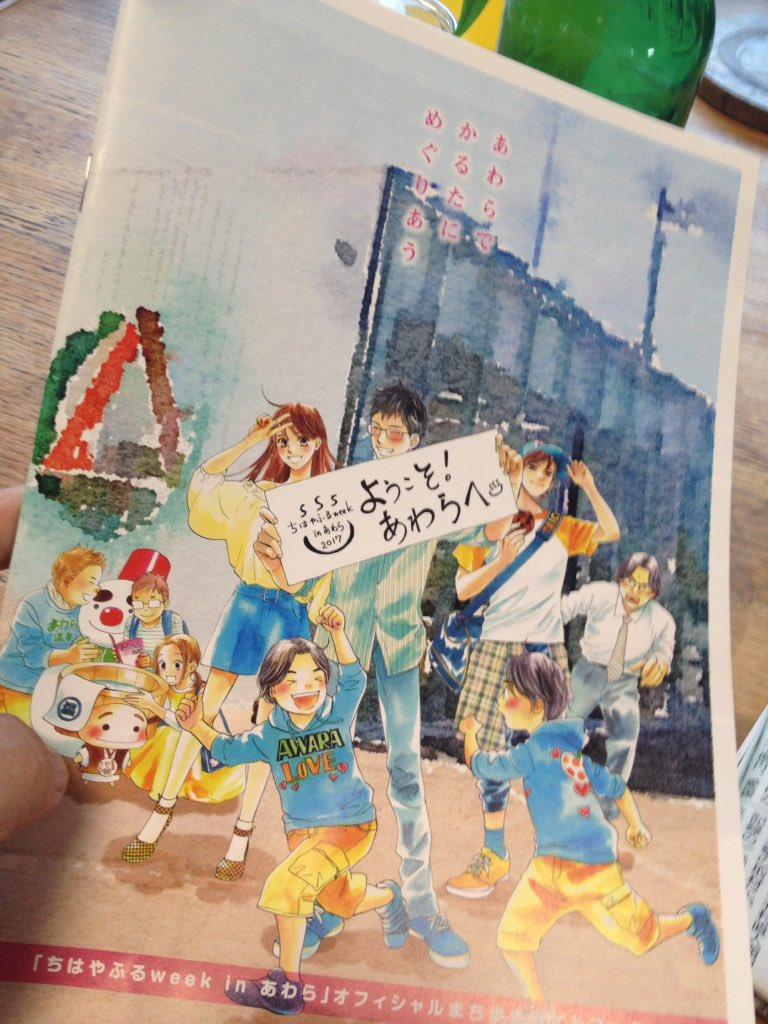 今年の #ちはやふるweek のガイドブック貰ってきた。どうやら #芦原温泉 を歩き回る大規模な #ちはやふる イベント