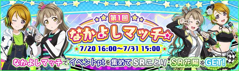 【新着】本日より新イベント「なかよしマッチ」がスタート!!先行配信のSR南ことり、小泉花陽を是非ゲットしてくださいね♪イ