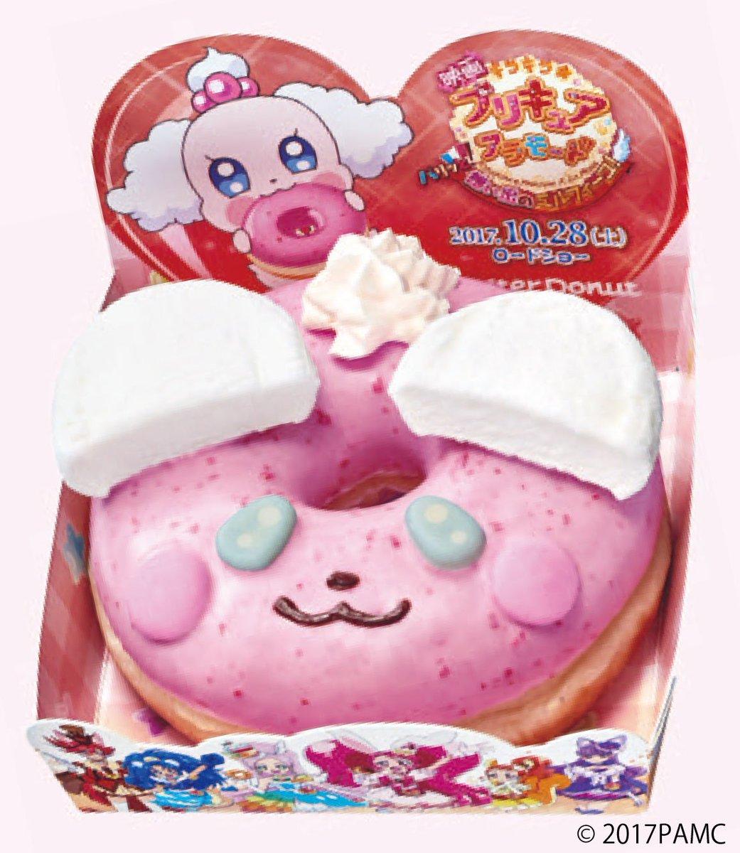 本日7/20(木)から「映画キラキラ☆プリキュアアラモード」の人気キャラクター「ペコリン」が『ペコリンドーナツ』になって