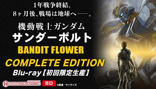 「機動戦士ガンダム サンダーボルト BANDIT FLOWER Blu-ray Disc」のCOMPLETE EDITI
