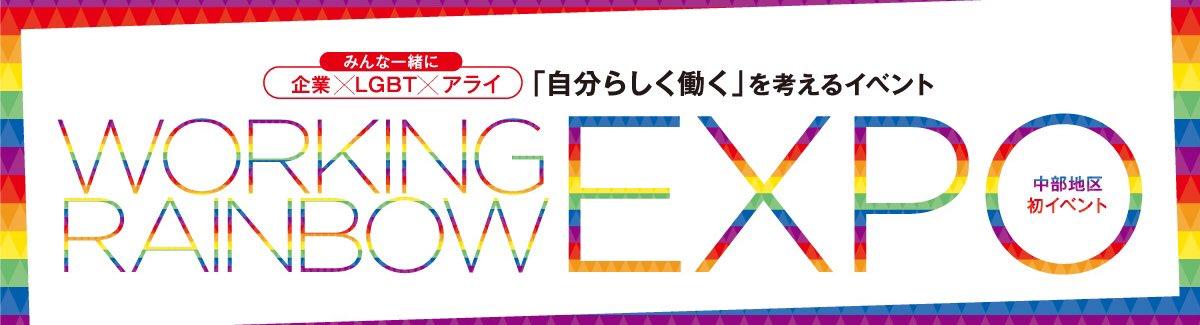 【新着記事】愛知県の大学生、りぃなさんの記事「Working Rainbow EXPO 感想」が公開されました!!ご覧下