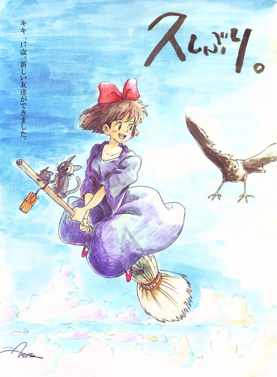 ジブリの魔女宅が大好きなので、原作に沿って17歳のキキを描いてみた。「キキ、17歳。この町にきて4回目の春。 ケケという
