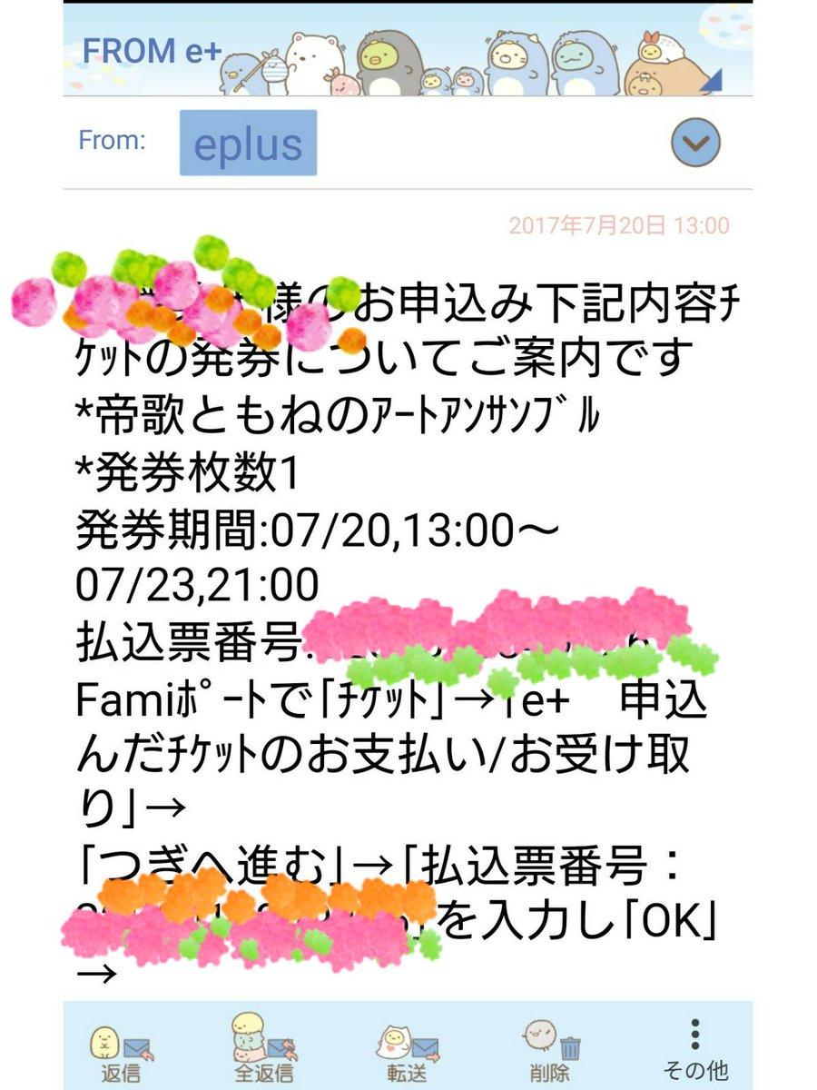 まさかの明後日22日のマジきゅんっ!のイベント、当たった*\(^o^)/*🎵🎵これで、1日に2回梅原さんが見れる(*´-