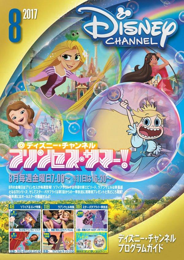 【8月のプログラムガイド】ラプンツェル、ソフィア、エレナ、そしてスター!ディズニー・チャンネルにプリンセスが大集合!ディ