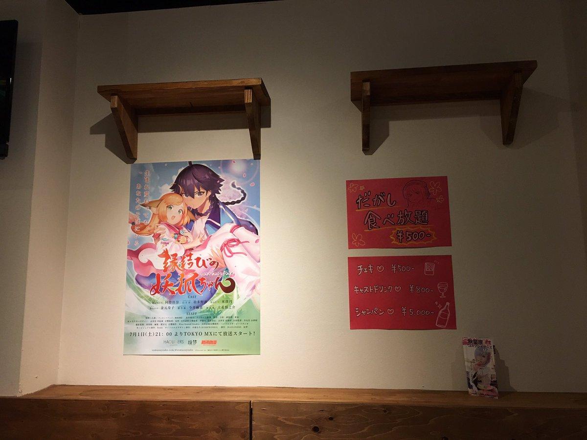 東京ロワイヤル秋葉原店にてポスターを貼って頂けました‼️ありがとうございます😊皆さん是非お店に遊びに来てくださいね❤️