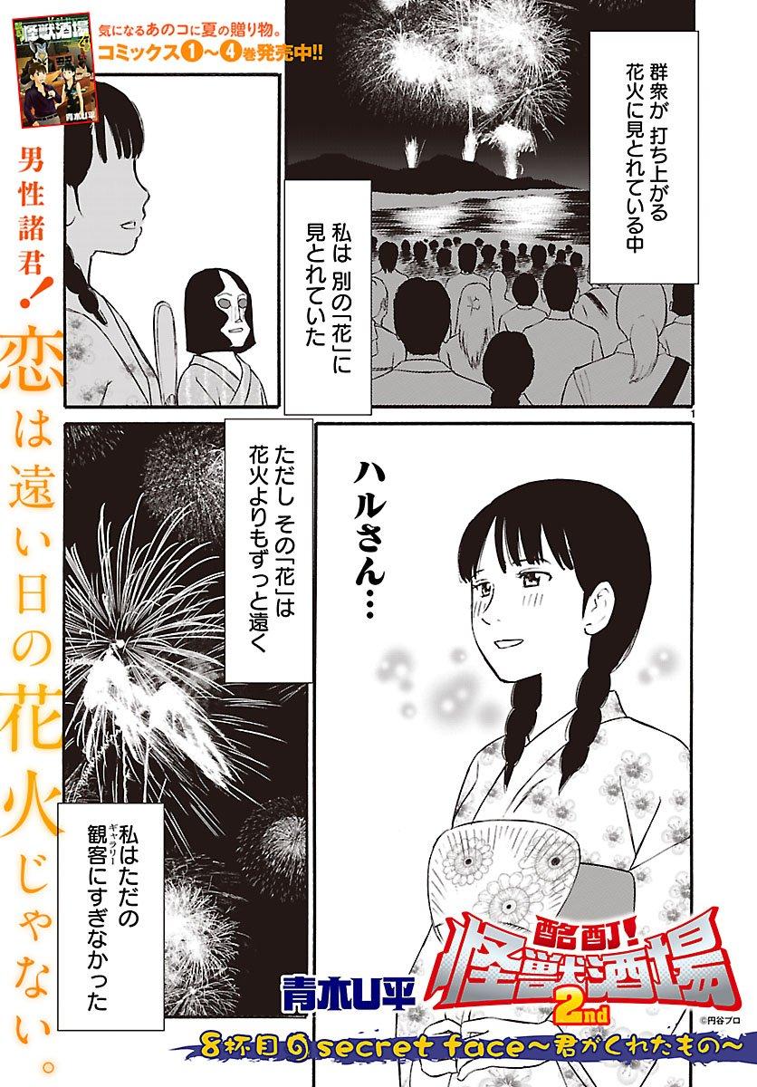 怪獣×居酒屋×ギャグ!Webコミック『酩酊! 怪獣酒場2nd』8杯目「secret face~君がくれたもの~」が「ぐる