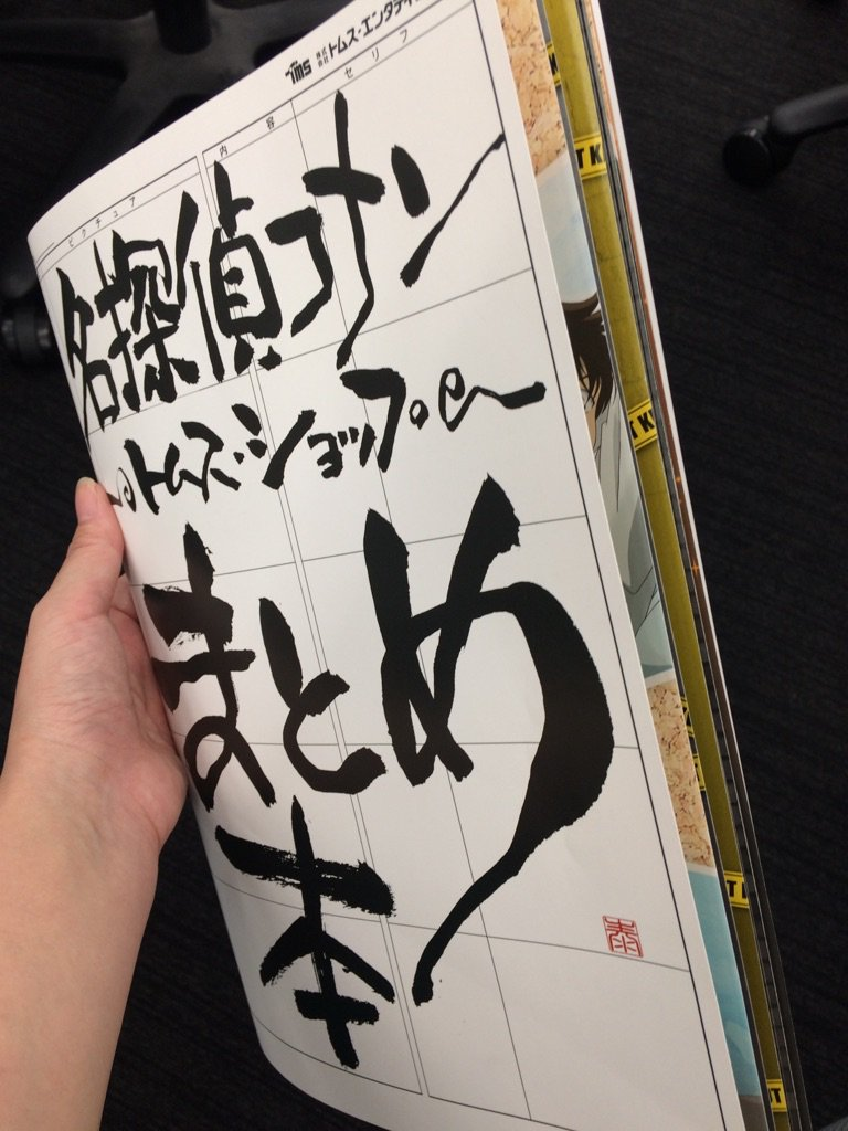 【名探偵コナン】夏コミ商品の「まとめ本」の見本が到着。安室のページを少しだけちら見せ!全てのスペシャルイラストには、監督