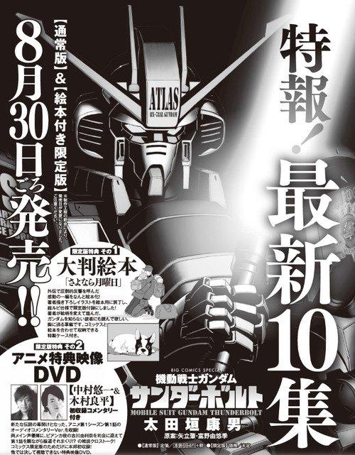 「機動戦士ガンダム サンダーボルト」第10巻が予約開始!限定版には絵本&DVDが付属