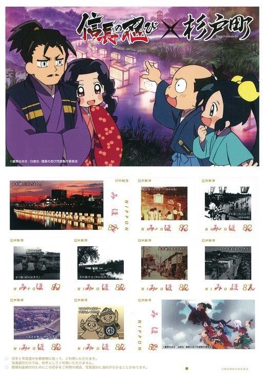 【コラボ情報】埼玉県杉戸町とのコラボが決定!「Ingress」特別Mission&記念切手を発行します!記念切手は描き下