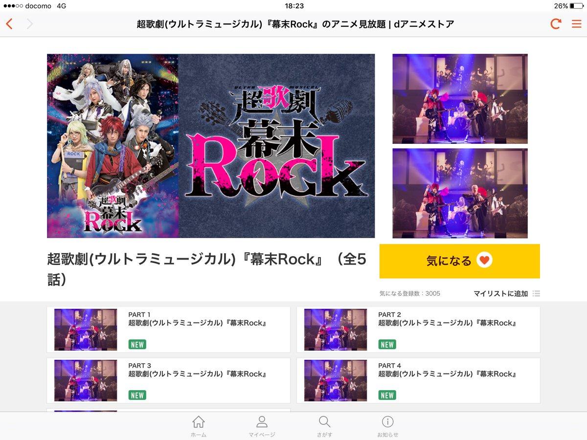 おろ、最近dアニメでミュージカルとか舞台系の配信増えてるなーって思ってたけど、幕末Rockの舞台も配信始まってた。とりあ
