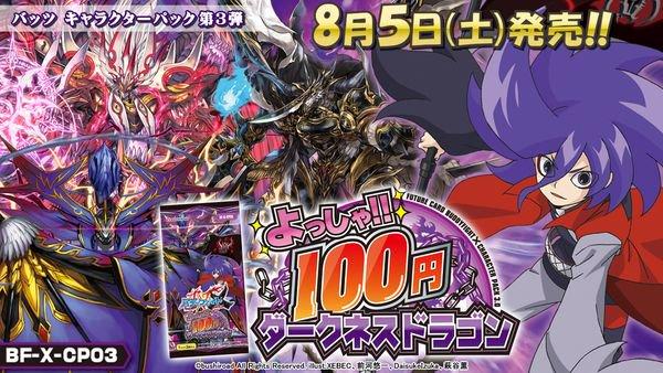 8月5日(土)発売の「よっしゃ!! 100円ダークネスドラゴン」と「5WORLD BUILD MASTERS」の商品情報