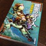 精霊の守り人日本の作家週間1作目はこちらでした。スラスラ読めるっ!ここ大事。面白かったです。