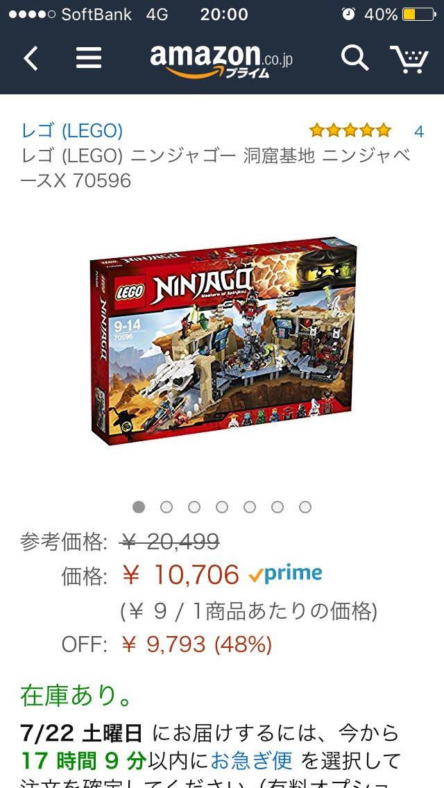 知らない間にこれほぼ半額の48%引きなのね。書店で売ってるニンジャゴーのロボットがふつうに一体入ってるしこの値段はお得。