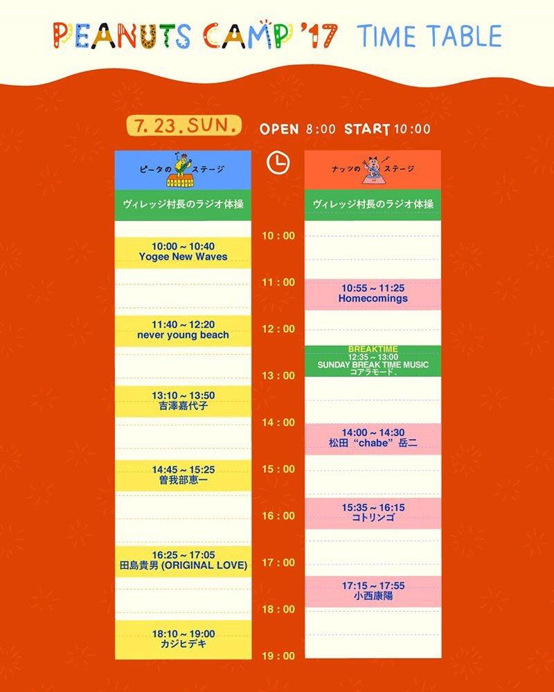 🏕LIVE🏕7月23日(日)は千葉 一番星★ヴィレッジにて🥜PEANUTS CAMP 2017🥜ホムカミはナッツのステー