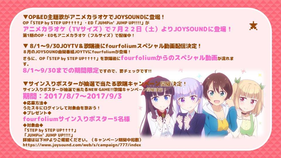 【NEW GAME!!×JOYSOUNDコラボ決定!】早くもOP&ED主題歌のアニメ映像つきカラオケがJOYSO