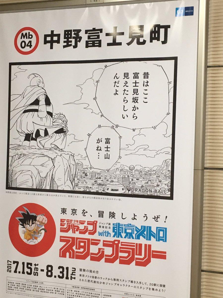 中野新橋 キン肉マン 中野富士見町 ドラゴンボール でした
