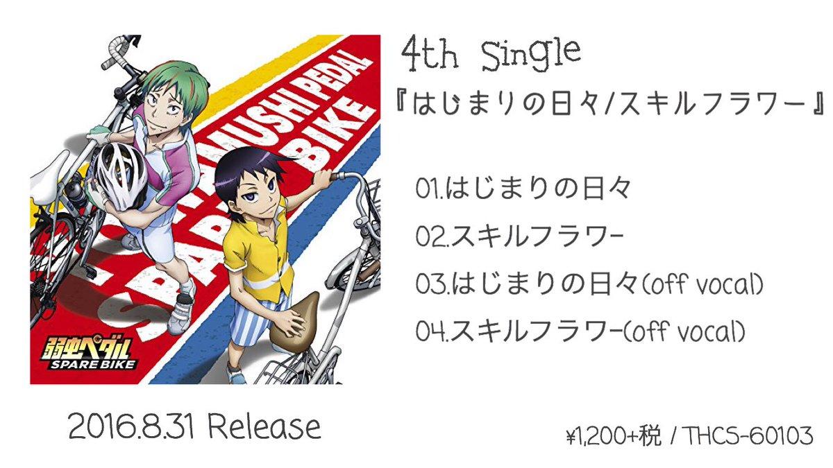 ▷ Discography4th Single 『はじまりの日々/スキルフラワー』2016.8.31 Release劇場