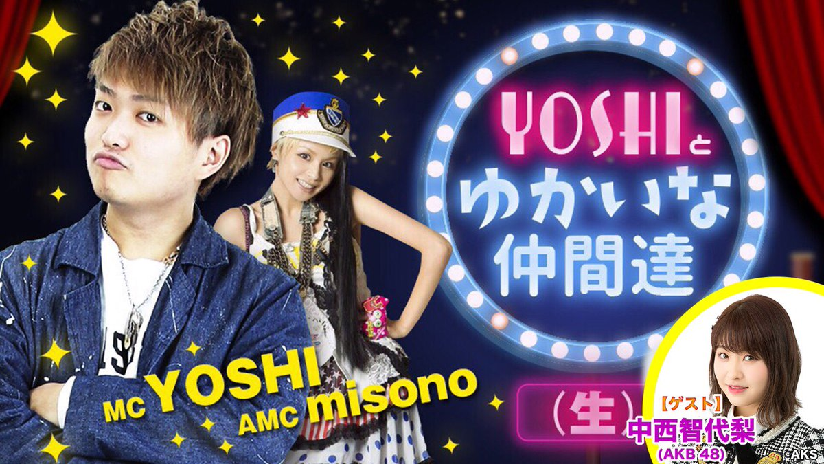 test ツイッターメディア - YOSHIとゆかいな仲間達#21  7月27日(木)21:00~ ちよりでます! 是非チェックおねがいします🙇♀️🙌  【出演】 YOSHI misono 斉藤慶太 杉山裕之(我が家) 中西智代梨(AKB48) https://t.co/1HpeiaN75K https://t.co/7pywcHdkki