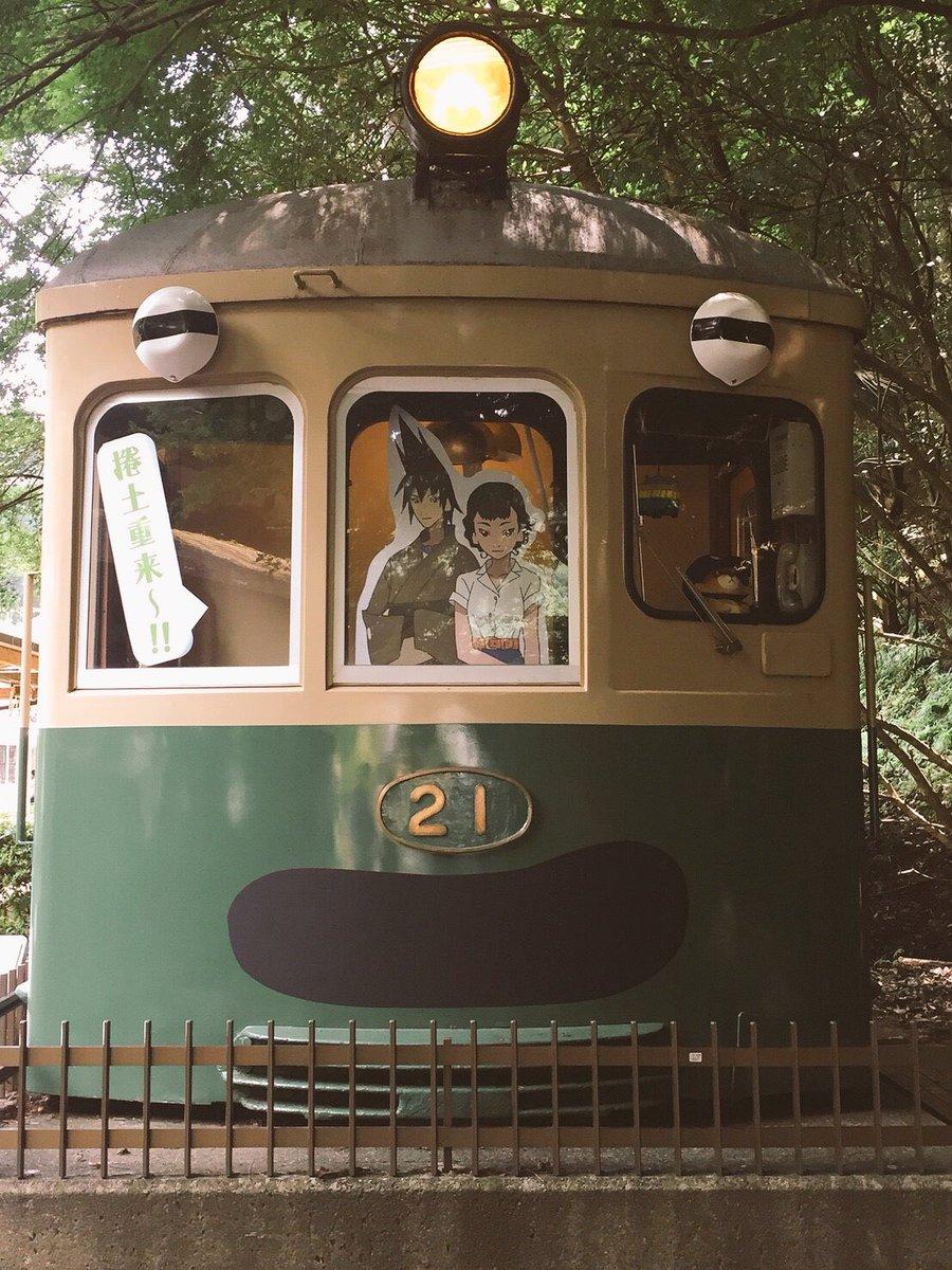 有頂天京巡りしてきた〜!いやはや…矢二郎兄さんの叡山電車お見えできて嬉しい(*´v`*)#有頂天