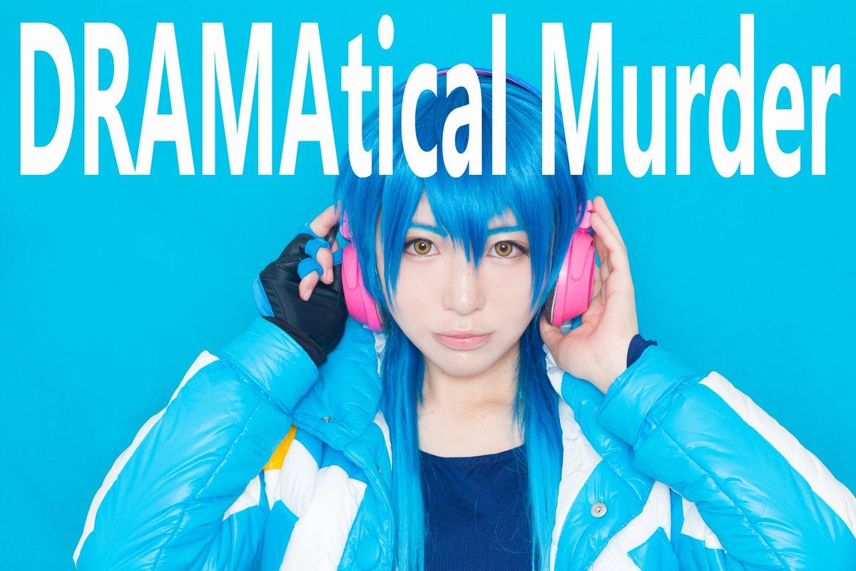 DRAMAtical Murder / 瀬良垣蒼葉ストロボの練習兼ねて、おうちでやってた、、、!一人さみしいけどお家だと