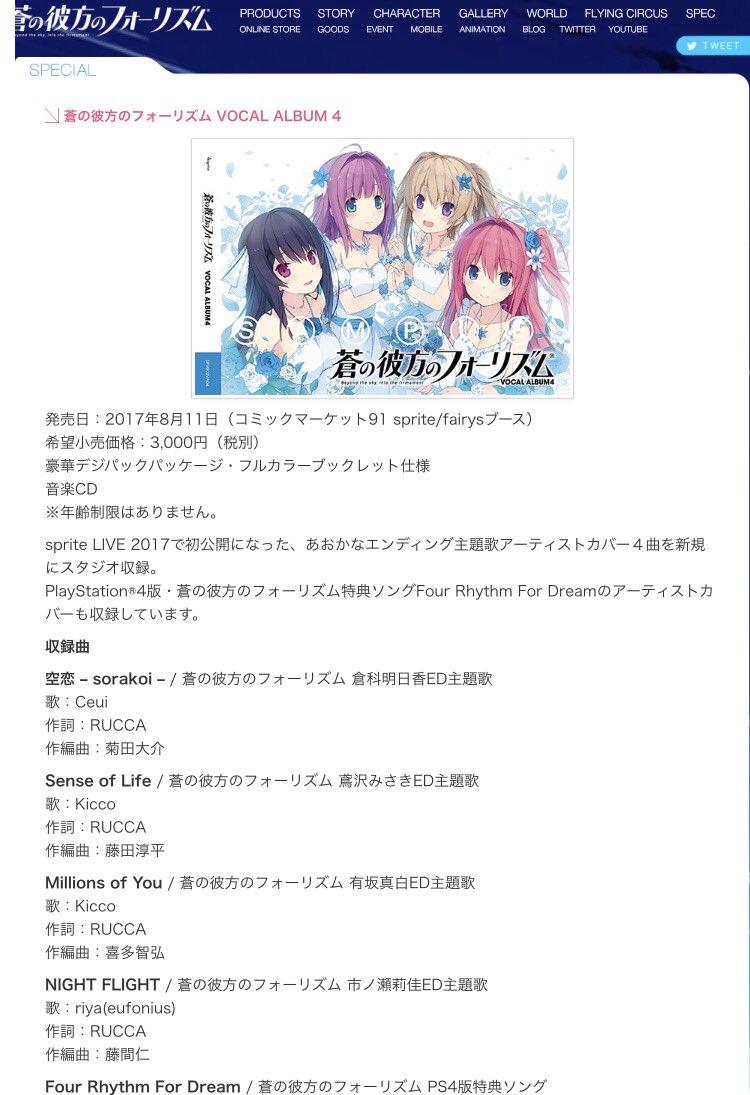 💙「蒼の彼方のフォーリズム VOCAL ALBUM 4」が8月11日(コミックマーケット92)に発売されます!ぜひ 聴い