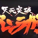 今日も「解」がTVで流れ、しっかりカスタマイZが轟いてたよ🎵最近「坂本ですが?」と「K」の再放送でカスタマイZの曲が聴け