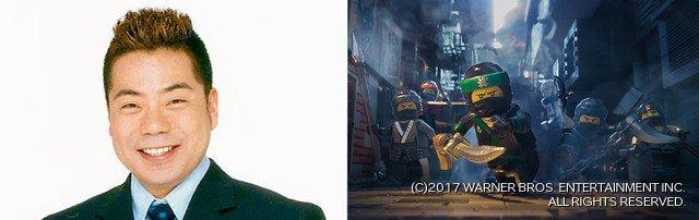 [映画ニュース] 出川哲朗「レゴ ニンジャゴー」吹き替え声優に!役どころは8月に生発表