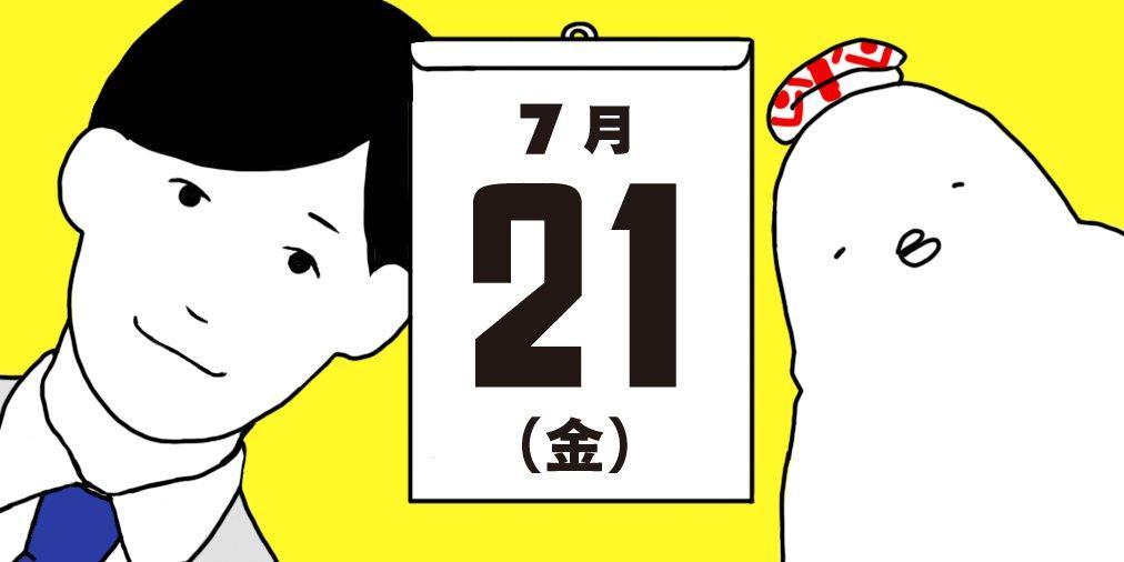 おはようございます(*゚▽゚*)(*・8・*)今日は7月21日の金曜日☆*:.。.今日お届けする漫画・アニメの名言は…【