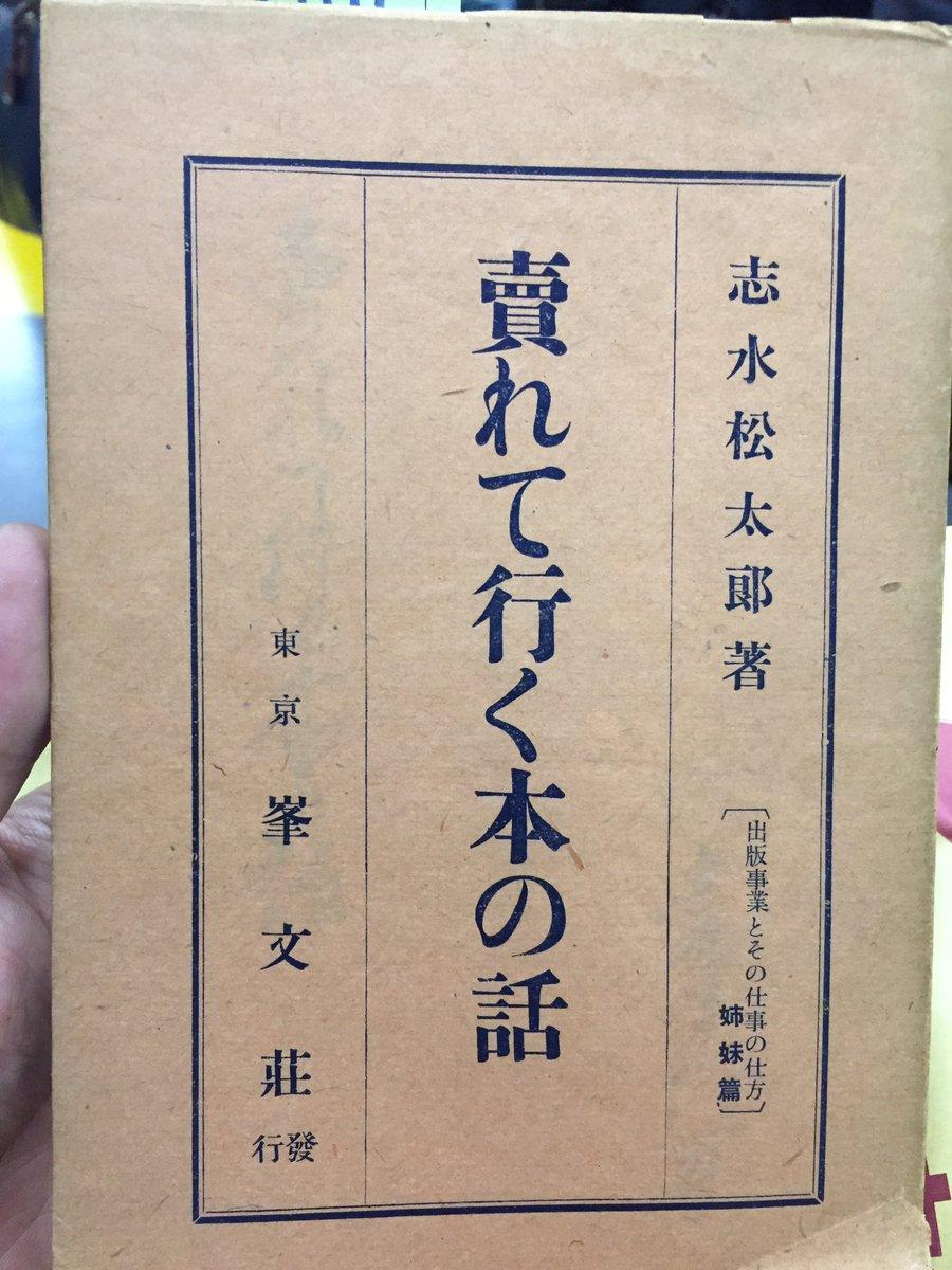 趣味展にて。志水松太郎『売れて行く本の話』昭和11年刊。400円。なかなか面白そうな中身。