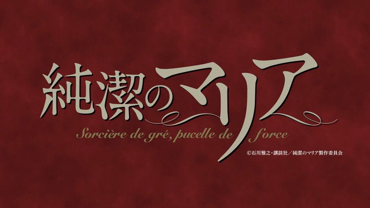 Started watching 純潔のマリア and it is a masterpiece.#maria_anime
