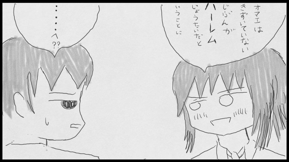鈍感 #ド嬢 #WiiU