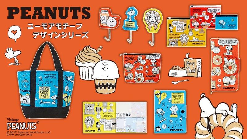 【スヌーピー ユーモアモチーフデザインシリーズ】ユーモラスなピーナッツのなかまたちをFOOD、MUSIC、HOBBYの3