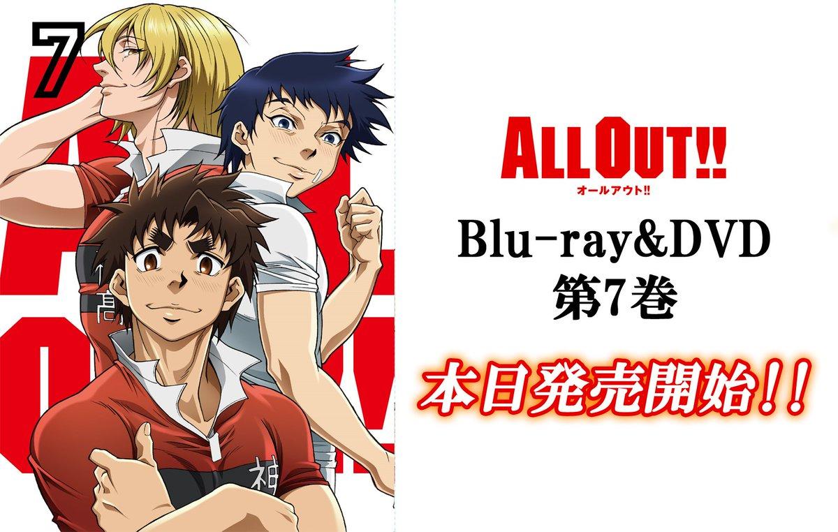 【本日発売】「ALL OUT!!」BD&DVD第7巻、本日発売開始!! 初回限定版特典には、オリジナル・ドラマCD『俺は