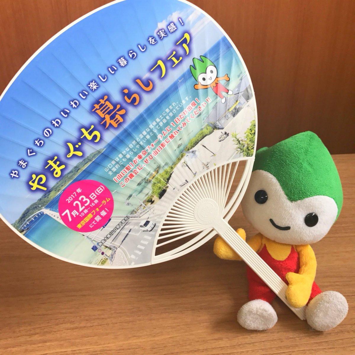 23日に東京都の東京国際フォーラムで「やまぐち暮らしフェア」が行われるよ☆彡やまぐちの魅力に触れられるステキな企画がいっ