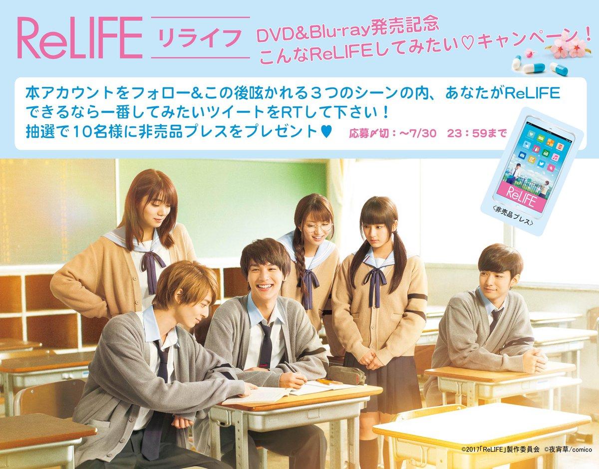 \#ReLIFE DVD&Blu-ray発売記念 こんなReLIFEしてみたい♡キャンペーン/本アカウントフォロ
