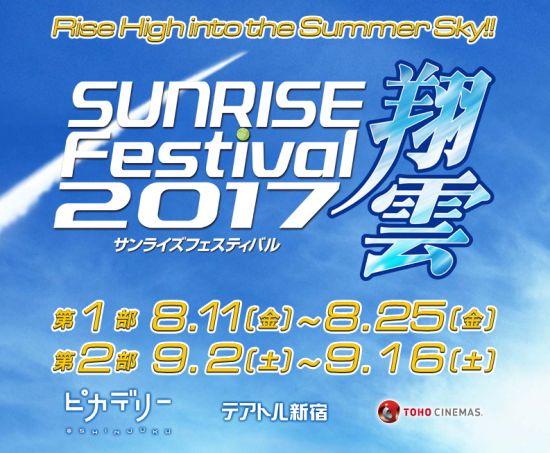 【最新情報】 「サンライズフェスティバル2017 翔雲」サイト更新!グッズページ公開!スケジュールに入場者プレゼント、追