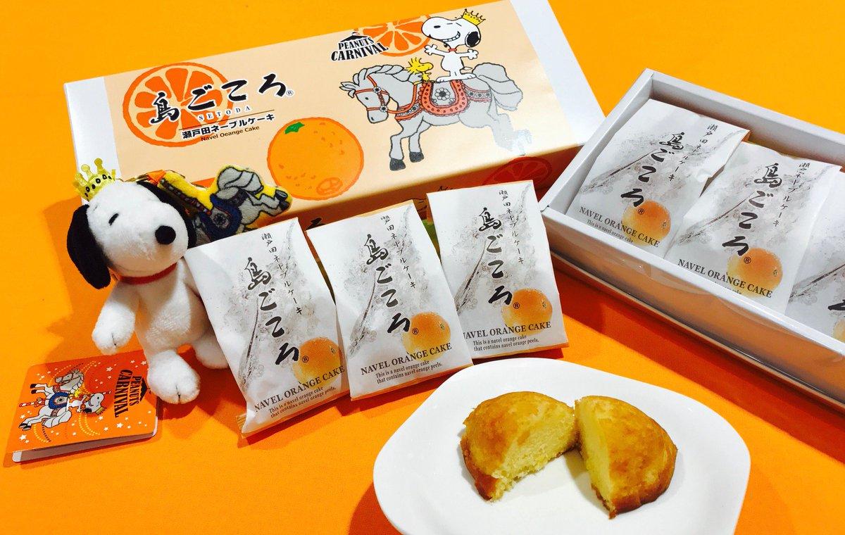 \PEANUTS CARNIVAL/瀬戸田レモンケーキがオリジナルパッケージで登場(*´▽`*)中の人、さっそく買って食
