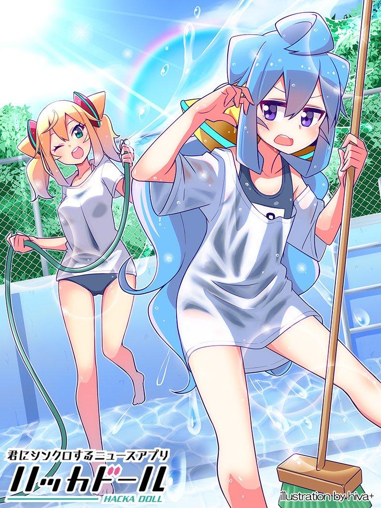 『君にシンクロするニュースアプリ ハッカドール【プール掃除】』をゲット! #ハッカドールスク水3号ちゃん!
