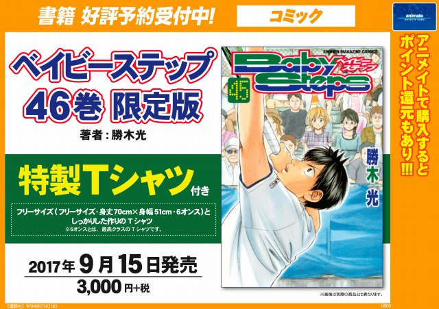 【書籍予約情報】9/15発売予定、勝木光先生の「ベイビーステップ 46巻」の限定版のご予約受付中マタ!!フリーサイズの特