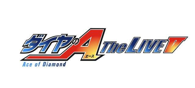 舞台「ダイヤのA The LIVE V」全キャスト発表、アフタートーク追加
