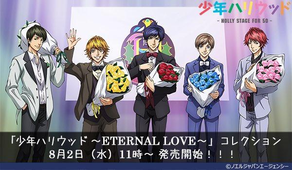#少年ハリウッド ~ETERNAL LOVE~コレクションとして新規描きおろしグッズが8月2日(水)発売決定!特大パネル