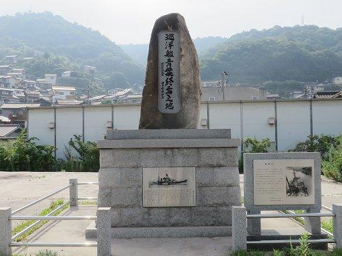 来週7月28日の金曜日、午前10時頃から広島県呉市警固屋にある巡洋艦「青葉」終焉之地碑前にて、碑の建立5年記念式と戦没者