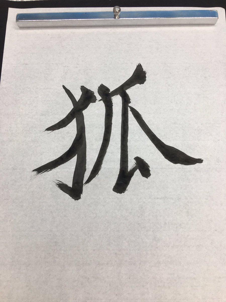 書道課で妖狐ちゃんの名前を書いた(*´꒳`*)