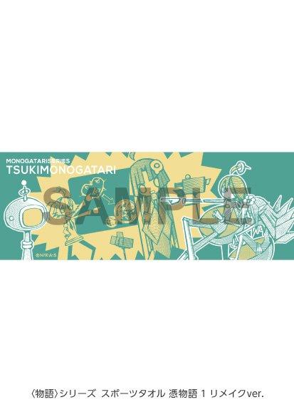 【7月27日より「西尾維新大辞展」にて先行販売予定】〈物語〉シリーズ スポーツタオル リメイクver. 4種