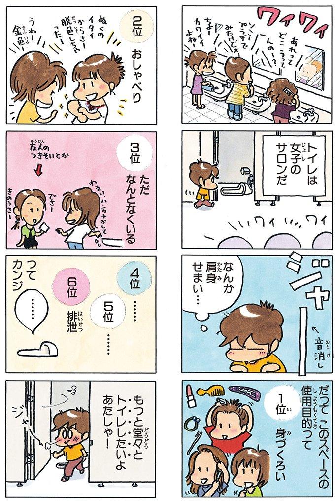 女子トイレって#あたしンち (6巻no.28)