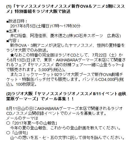 【アニメ】 #ヤマノススメ 特別番組をラジオ大阪で放送 公開収録イベントでのメールを募集