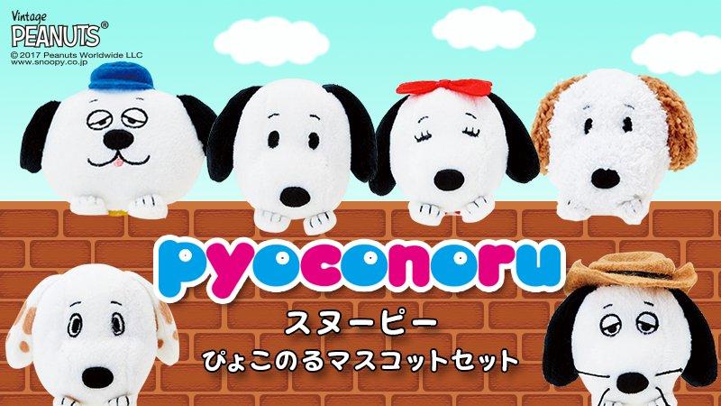 【スヌーピー pyoconoruセット】スヌーピーのきょうだいたちが、ぴょこのるになったよ!ケースのまま並べて飾っても、