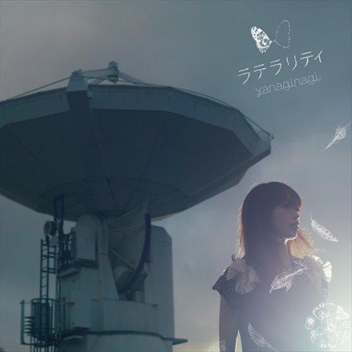 #playingumix ラテラリティ - やなぎなぎ / TVA「ヨルムンガンド PERFECT ORDER」ED